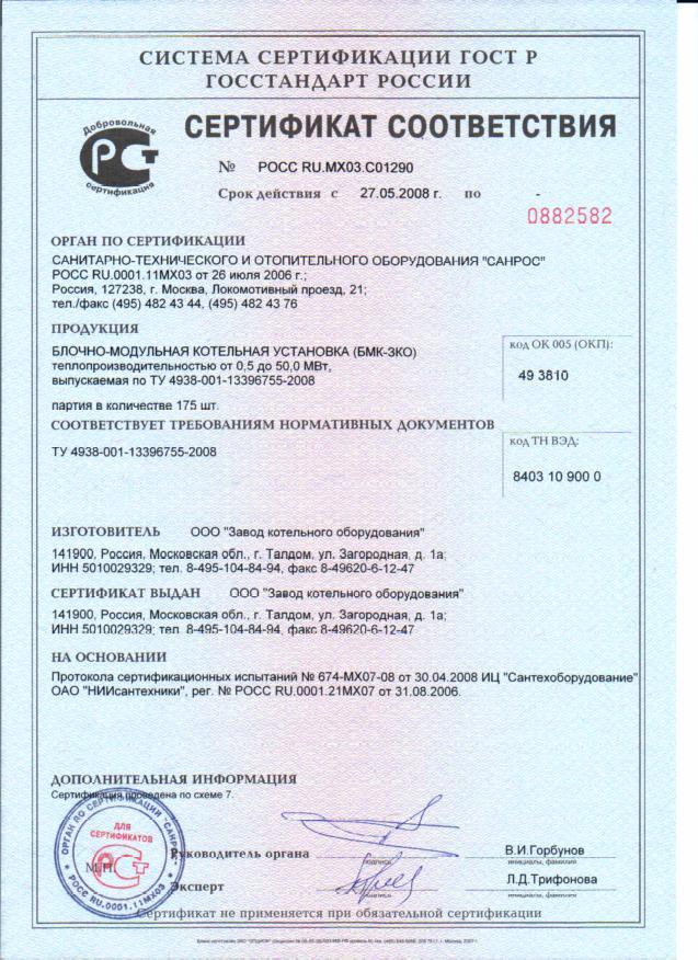документы для регистрации блочной котельной