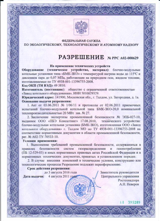 разрешительные документы на изготовление блочных котельных с 1 января 2014г